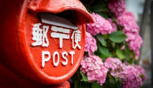 荷物を送る  例文(2)  ?Puedes echar la carta en el buzon?