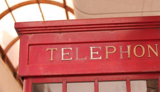 電話対応の表現  例文(2)  Espere un momento, por favor.