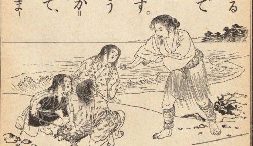 物語に関する表現  例文(1)  Es un cuento tradicional de Japon.