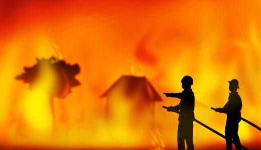 火事の表現  例文(2)  !Fuego!